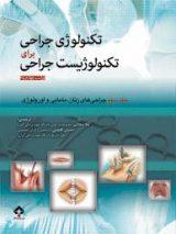 تکنولوژی جراحی برای تکنولوژیست جراحی جلد ۳