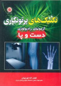 تکنیک های پرتو نگاری (آزمون های رادیولوژی دست و پا)
