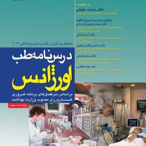 کتاب درسنامه طب اورژانس