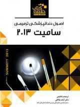 خلاصه کتاب اصول دندانپزشکی ترمیمی سامیت ۲۰۱۳