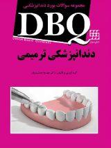 DBQ مجموعه سوالات بورد دندانپزشکی ترمیمی