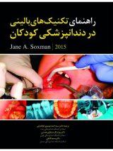 راهنمای تکنیک های بالینی در دندانپزشکی کودکان