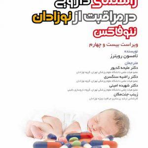 راهنمای دارویی در مراقبت از نوزادان نئوفاکس