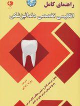 راهنمای کامل انگلیسی تخصصی دندانپزشکی