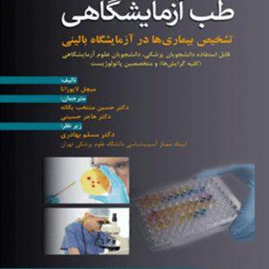 طب آزمایشگاهی (تشخیص بیماریها در آزمایشگاه بالینی)