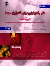 علم رادیولوژی برای تکنولوژیست ها (جلد اول)