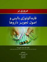 مروری بر فارماکولوژی بالینی و اصول تجویز داروها