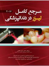 مرجع کامل لیزر در دندانپزشکی