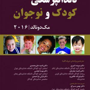 دندانپزشکی کودک و نوجوان (مکدونالد ۲۰۱۶) – جلد اول