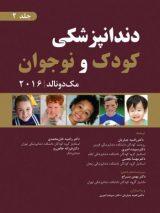 دندانپزشکی کودک و نوجوان (مکدونالد ۲۰۱۶) – جلد دوم