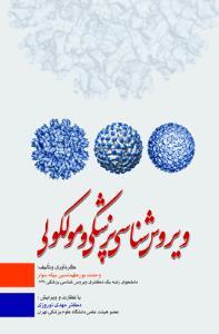 ویروس شناسی پزشکی و مولکولی