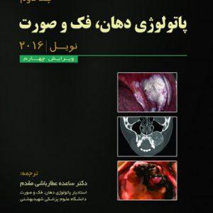 پاتولوژی دهان و فک وصورت نویل۲۰۱۶ – جلد ۲