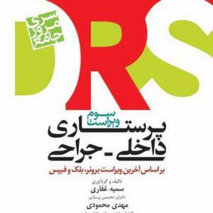 DRS مرور جامع پرستاری داخلی و جراحی ( چاپ ۱۳۹۷ )