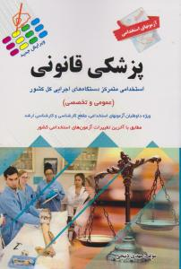 آزمون های استخدامی پزشکی قانونی عمومی و اختصاصی