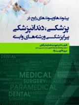 پیشوندها و پسوندهای رایج در پزشکی، دندانپزشکی