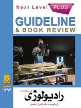 گایدلاین رادیولوژی (رفرانس ۹۶) ( آرمسترانگ ۲۰۱۳ )