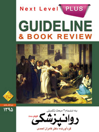 گایدلاین روانپزشکی (کاپلان ۲۰۱۰) به انضمام ۴ مبحث تکمیلی