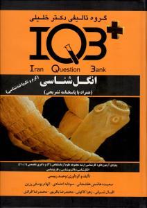 IQB  پلاس انگل شناسی