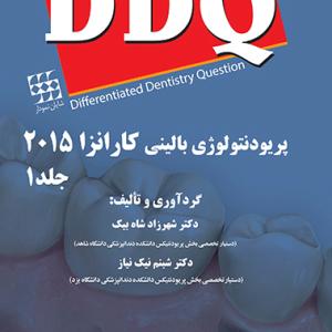 DDQ پریودنتولوژی بالینی کارانزا ۲۰۱۵