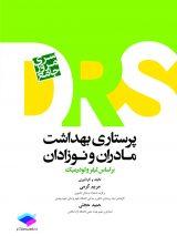 DRS مرور جامع پرستاری و بهداشت مادران ونوزادان