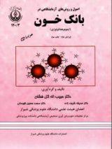 اصول و روش های آزمایشگاهی در بانک خون ( گل افشان )