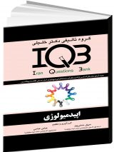 IQB اپیدمیولوژی