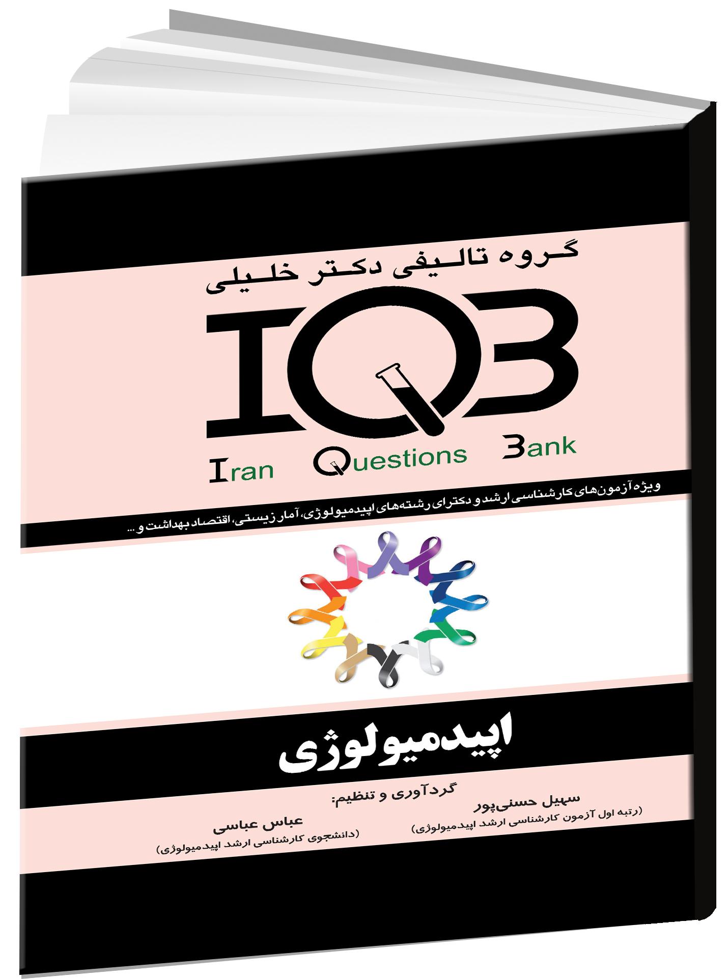 IQB-اپیدمیولوژی-سهیل-حسنی-پور-عباس-عباسی-خلیلی-اشراقیه