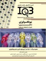 IQB دکتری بیوتکنولوژی (بهمراه پاسخنامه تشریحی)