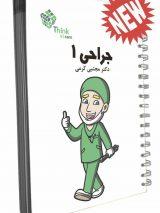 Think & Learn جراحی ۱ دکتر مجتبی کرمی