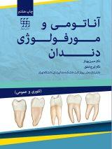 آناتومی و مورفولوژی دندان (تئوری،عمومی)