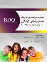 BDQ مجموعه سوالات بورد و ارتقاء کودکان ۹۵-۹۰