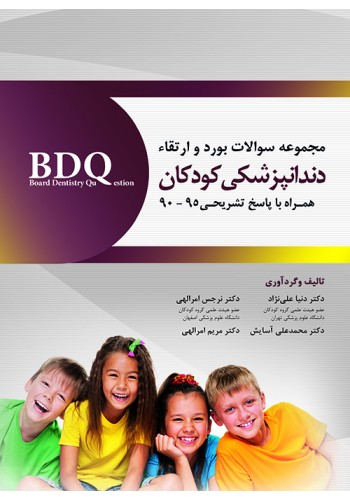 اشراقیه-رویان-پژوه-BDQ-مجموعه-سوالات-بورد-ارتقاء-کودکان-۹۵-۹۰