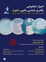 اصول تشخیصی باکتری شناسی بالینی ماهون