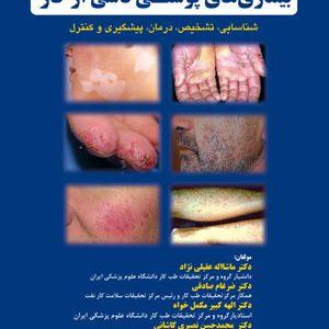اصول طب کار بیماریهای پوستی ناشی از کار