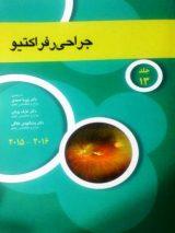 ترجمه آکادمی چشم پزشکی – جلد ۱۳ – جراحی رفراکتیو