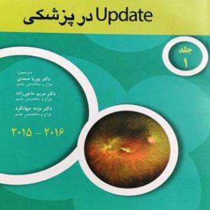 ترجمه آکادمی چشم پزشکی – جلد ۱ – (update در پزشکی ۲۰۱۶)