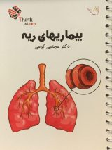 Think And Learn بیماری های ریه