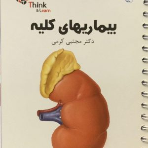 Think And Learn بیماری های کلیه