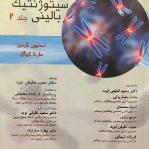 اصول سیتوژنتیک بالینی – گرسن (رفرنس دکتری ژنتیک پزشکی) جلد دوم
