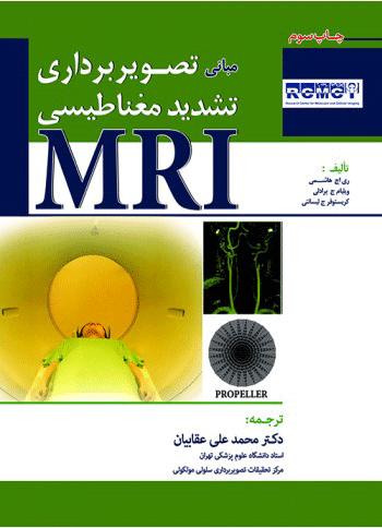 مبانی-تصویربرداری-تشدید-مغناطیسی-MRI-عقابیان-رویان-پژوه-اشراقیه