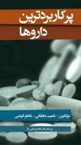 پرکاربردترین داروها