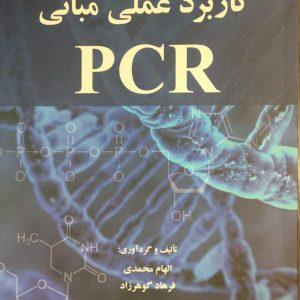 کاربرد عملی مبانی PCR