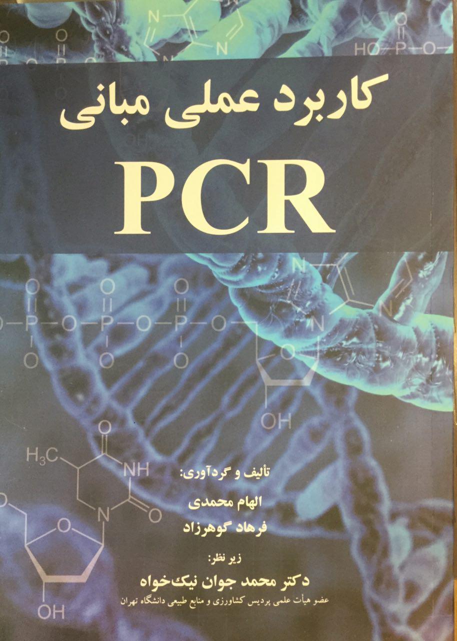 کاربرد-عملی-مبانی-PCR-کتابیران-الهام-محمدی-فرهاد-گوهرزاد