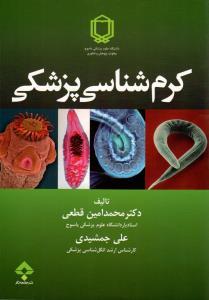 کرم شناسی پزشکی