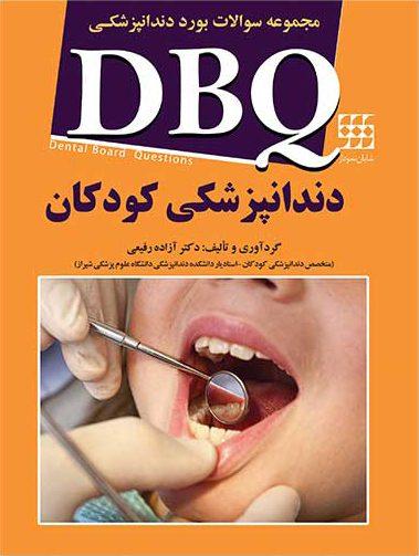 DBQ مجموعه سوالات بورد دندانپزشکی کودکان رفیعی شایان نمودار