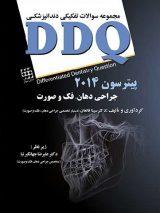 DDQ دندانپزشکی جراحی دندان، فک و صورت پیترسون ۲۰۱۴