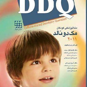 DDQ دندانپزشکی اطفال مک دونالد ۲۰۱۱