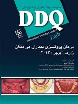 DDQ درمان پروتزی بیماران بدون دندان بوچر – زارب ۲۰۱۳