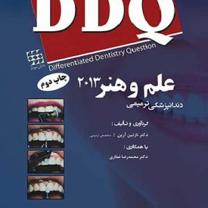 DDQ دندانپزشکی ترمیمی علم و هنر ۲۰۱۳