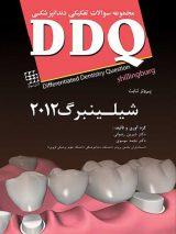 DDQ پروتز ثابت شلینبرگ ۲۰۱۲
